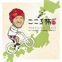 NHK BSプレミアム「にっぽん縦断 こころ旅2017」オリジナル・サウンドトラック/CD/SOST-3026