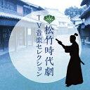 松竹時代劇 TV音楽セレクション/CD/SOST-3027