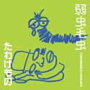 弱虫毛虫/CDシングル(12cm)/DRA-017