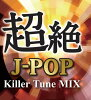 超絶J-POP Killer Tune MIX/オムニバス BKJK-10