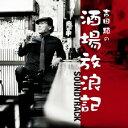 酒場放浪記サウンド・トラック/CD/XQJX-1038