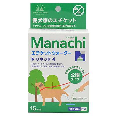 マナッチ 液体 分包 公園タイプ(10mL*15包)