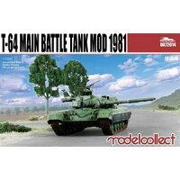 1/72 T-64主力戦車Mod. 1981 プラモデル モデルコレクト