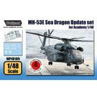 1/48 MH-53E シードラゴン用 ディテールセット アカデミー用 ウルフパック