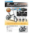 SIS 20インチ折り畳み自転車/白 JQ20112