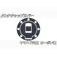 NBS 汎用 ヤマハ 7穴用タンクキャップカバー カーボン調