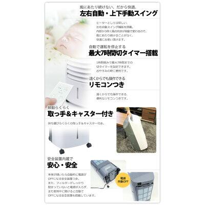 加湿つき温冷風扇なごみ AHC-107(1台)