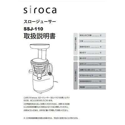 SIROCA スロージューサーSSJ-110取扱説明書