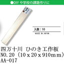 四万十川 ひのき工作板NO.20 10x20x910mm AA-017