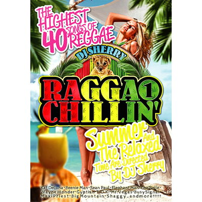 選びに選び抜かれたレゲエ厳選曲のオンパレード RAGGA CHILLIN' 1 - DJ Sherry (国内盤MIXCD)