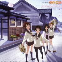 TVアニメーション「たまゆら~hitotose~」オリジナルサウンドトラック/CD/VTCL-60279