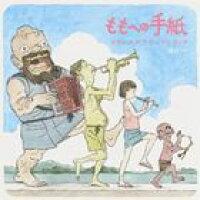 劇場アニメーション『ももへの手紙』オリジナルサウンドトラック/CD/VTCL-60309