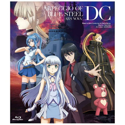 劇場版 蒼き鋼のアルペジオ-アルス・ノヴァ- DC〈BD通常盤〉/Blu-ray Disc/VTXF-45