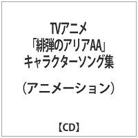 TVアニメーション「緋弾のアリアAA」キャラクターソング集/CD/VTCL-60412