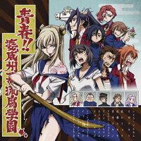 コードギアス 亡国のアキト Sound Episode3/CD/VTCL-60423