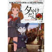 山寺宏一&柴紅音「夕やけだん団」DVD 一段/DVD/VTBF-170