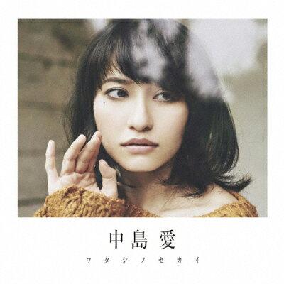 ワタシノセカイ(初回限定盤)/CDシングル(12cm)/VTZL-118