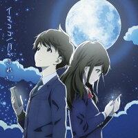 イマココ/月がきれい(アニメ盤)/CDシングル(12cm)/VTCL-35257