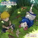 TVアニメ「本好きの下剋上 司書になるためには手段を選んでいられません」Original Soundscape1『オレの救世主』/CD/VTCL-60509