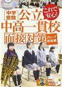中学受験公立中高一貫校面接対策 (DVD)
