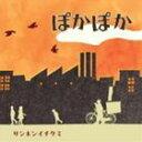 ぽかぽか/CDシングル(12cm)/TMCK-005