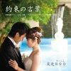 約束の言葉/CDシングル(12cm)/TMCK-010