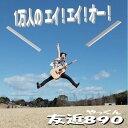 1万人のエイ!エイ!オー!/CD/TMCK-011