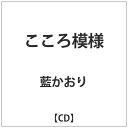 こころ模様/CDシングル(12cm)/SYSA-73102