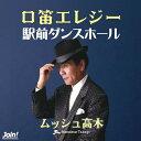 口笛エレジー/CDシングル(12cm)/SYSA-73106