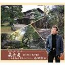 萩往還/CDシングル(12cm)/SYSA-73107