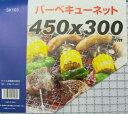 さくら バーベキューネット 450×300mm