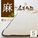 麻夢物語 敷きパッド シングルサイズ (約100×205センチ)