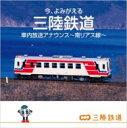 今、よみがえる三陸鉄道 車内放送アナウンス ~南リアス線~/CD/SWIT-1001