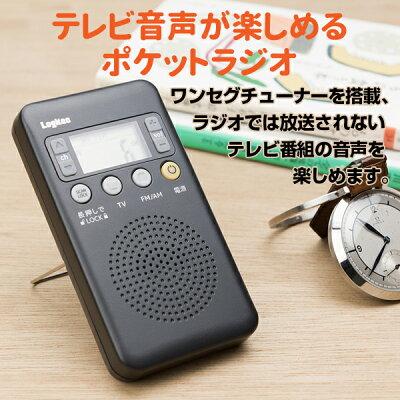 ワンセグテレビ音声FM/AMポータブルラジオ ワイドFMFM補完放送LRT-1SA01P
