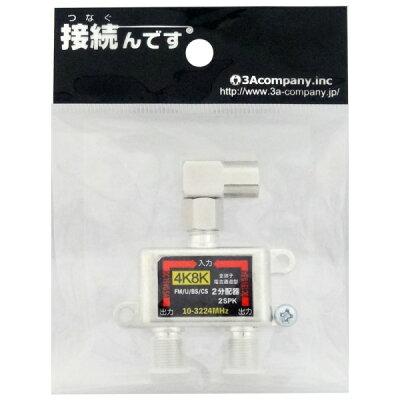 3aカンパニー 4k/8k対応 テレビコンセント直付け 2分配器 全端子電通型 dad-tv2sp-4k