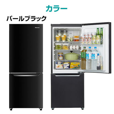 ハイセンスジャパン 冷凍冷蔵庫 HR-D15C