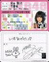 AKB48公式推し免許証