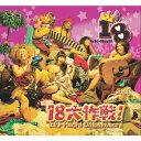 18大作戦!/CD/TECD-1001