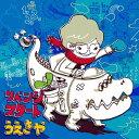 リベンジスタート/CDシングル(12cm)/TECD-1018