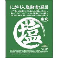 にがり入塩と酵素の入浴料 塩丸 ユーカリ(40g)