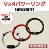 マルタカ Vx4パワーリング ホワイトS