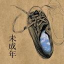 未成年/CDシングル(12cm)/KSM-1103