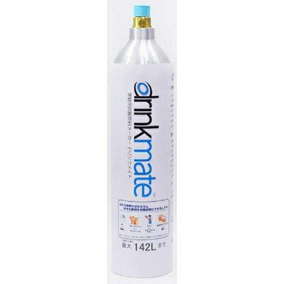 ドリンクメイト drinkmate 炭酸水メーカー マグナムシリーズ 専用ガスシリンダー 予備用 DRMLC901