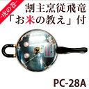 ヘイワ圧力鍋 PC-28A