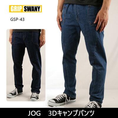 GRIP SWANY パンツ JOG 3Dキャンプパンツ GSP-43 服 デニムパンツ ボトムス ロングパンツ カジュアル アウトドア キャンプ