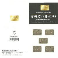 遮断率99.9% EWI電磁波遮断ステッカー Gold 5枚入