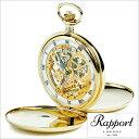 (ラポート)RAPPORT 懐中時計 ダブルハンターケース スケルトン 手巻き式 ゴールド PW90