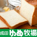 おグルメ 牧場食パン 過激な牛乳食パン 角型食パン