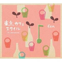 東京カフェスタイル#3 ファンタジー/CD/LNCM-1021