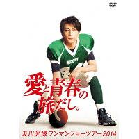 及川光博ワンマンショーツアー2014「愛と青春の旅だし。」/DVD/LNBM-1074